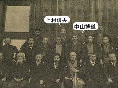 大日本帝国剣道形より、この頃には新潟・上村信夫とある