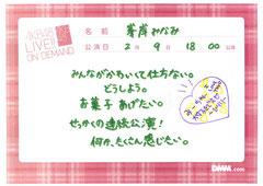 みぃちゃんのオンデマコメントにひらりーからのメッセージ