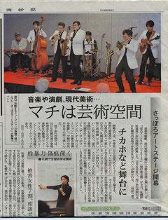 北海道新聞に掲載されたさっぽろアートステージオープニングセレモニーに出演するThe Sapporo Funk Organizaition