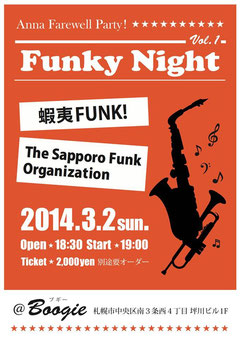 2014.03.02 Funky Night!