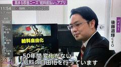 後藤社長の給料の自由化への挑戦は、多くの注目を集めている。(「FNNプライムニュース α 」の映像)