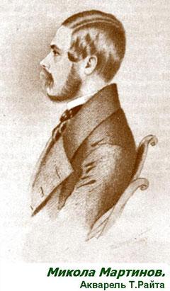 Николай Соломонович Мартынов