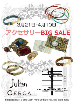 ジュリアン東京店さくらフェアCERCAアクセサリーSALEイメージ