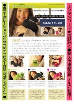 楽天市場「ユタンポくん」モデル