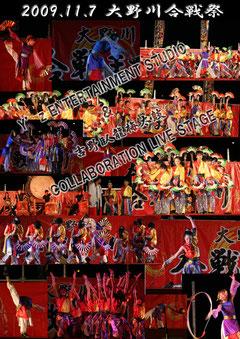 大野川合戦祭2009