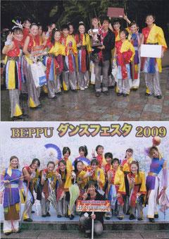BEPPUダンスフェスタ2009