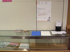 個展.私を見つけ展 葛飾区中央図書館