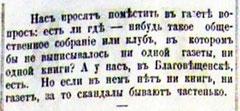 «Сибирь» №20, 1881