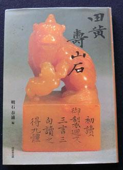 田黄寿山石