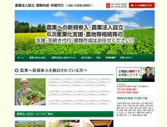 農業生産法人設立代行