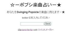 ポプシ楽曲占い Swinging Popsicle