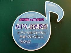 音符型ピアノサイン