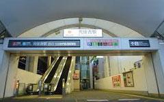 東急東横線元住吉駅
