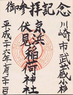 京浜伏見稲荷神社の御朱印