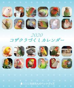 2020年 コザクラインコ卓上カレンダー コザクラ カレンダー