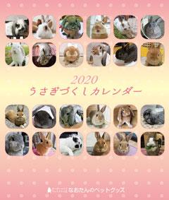 2020年 うさぎ卓上カレンダー ウサギ カレンダー