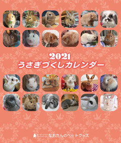 2021年 うさぎ卓上カレンダー うさぎ うさぎ 兎 カレンダー