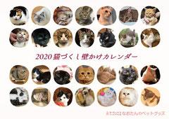 猫カレンダー 猫 壁掛けカレンダー