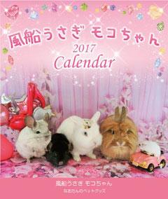 2017年 風船うさぎモコちゃんカレンダー