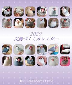 2020年 文鳥卓上カレンダー 文鳥 カレンダー