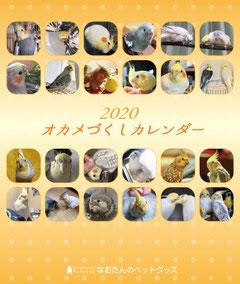2020年 オカメインコ卓上カレンダー オカメインコ カレンダー