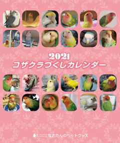 2021年コザクラインコ卓上カレンダー小桜インコ カレンダー