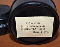 Индустар 50-2