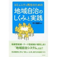 新刊「地域自治のしくみと実践」