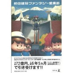 前田建設 ファンタジー営業部「マジンガーZ編」