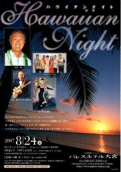パレスホテル大宮 HAWAIIAN NIGHT 2007