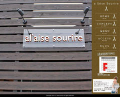 a l'aise Sourire(ア・レーズ・スゥリル)