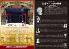 岡本佐紀子 京都オペラ教会 6月25日 皇帝ティート ピアノ チェンバロ 竹内直紀