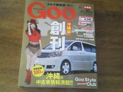 車情報誌「Goo」沖縄版創刊号