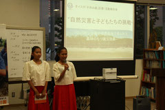 Filippino Children gave a presentation from their point of view