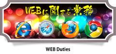 WEB製品案内バナー