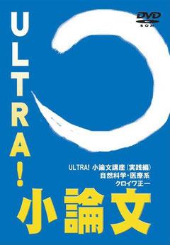 ULTRA小論文・実践編(自然科学・医療編)