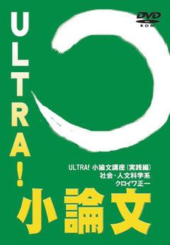 ULTRA小論文・実践編(社会・人文科学編)