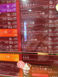 たくさんの種類の「デザートビネガー」