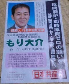 参議院静岡予定候補 もり大介さん