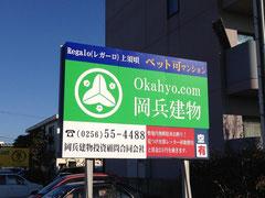 ペット可マンションRegalo上須頃好評賃貸中!