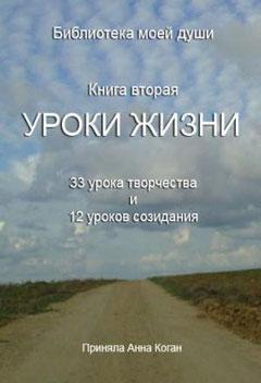 """""""Уроки жизни"""" обложка книги"""