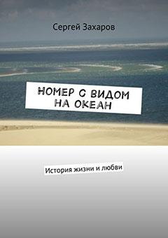 """Сергей Захаров - повесть """"Номер с видом на океан""""; гиды в Барселоне, экскурсии в Барселоне"""