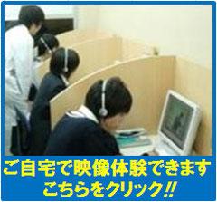 ご自宅で映像体験、東大阪市の学習塾 個別指導塾ブレイン