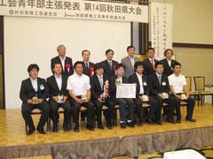 商工会青年部主張発表第14回秋田県大会