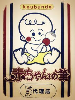 赤ちゃんの筆 松江石橋 ヘアーサロンカシマ