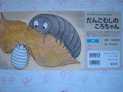 ☆☆☆ ダンゴ虫はアイドルです ☆☆☆