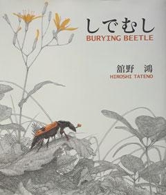 舘野さん最初の絵本作品 2009年