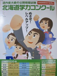 学習塾アンフィニは道コン実施塾です!