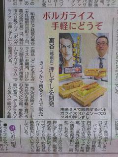 【2011/10/15 福井新聞記事】