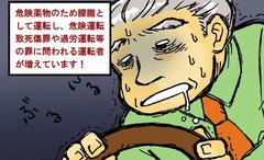 危険ドラッグで運転